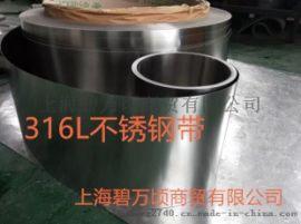 316L不锈钢带0.08MM*400MM宽