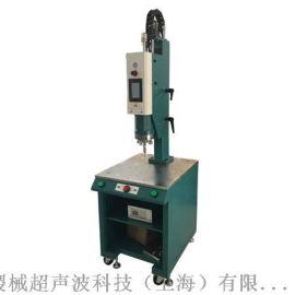 自动化超声波焊接机-自动化超声波焊接机工作原理