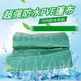 北京豪斯加厚防水防雨布防晒雨棚布汽货车蓬布苫布户外遮阳遮雨布