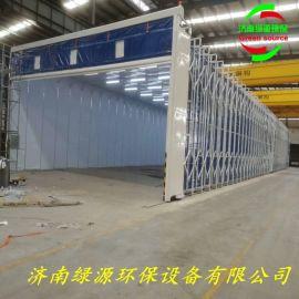 移动伸缩房 大型工件伸缩式喷漆房 环保型移动喷漆房