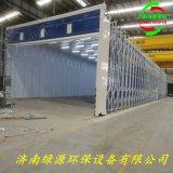 移動伸縮房 大型工件伸縮式噴漆房 環保型移動噴漆房