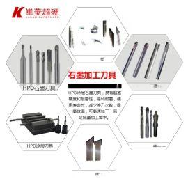 华菱超硬HPD石墨涂层刀具高速切削加工石墨制品