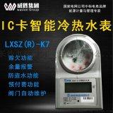威胜水表LXSZ-K7型IC卡预付费水表