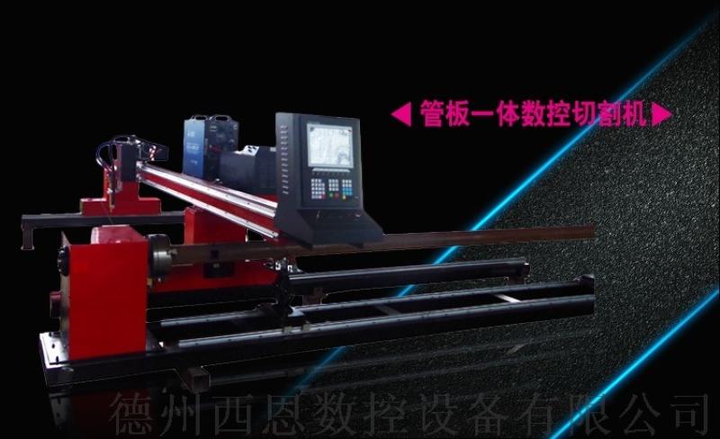 管板一體數控切割機 西恩數控相貫線切割機