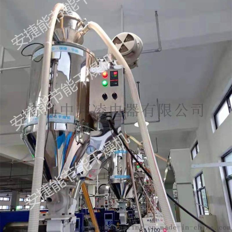 臨沂注塑機塑料乾燥機 每小時省1度電