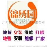 廣州錦繡園家居裝飾有限公司18819185979