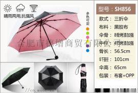 合肥广告伞定制供货商 合肥天堂伞广告伞订做