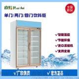 飲料冷櫃保鮮冷藏展示櫃商場玫瑰金框商用冷飲櫃冰箱