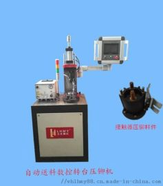 自动送料铆接机 自动送钉铆接机 接触器压铆专机