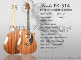 芬克斯FK-514原声民谣吉他41寸