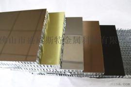 防刮花镜面不锈钢蜂窝板