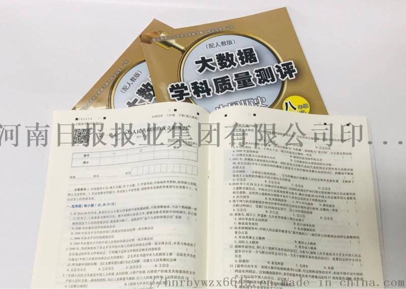 北京印刷线上辅导书印刷线上教材印刷厂