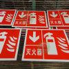 消防警示标志牌 防火卷帘下禁放物品警示牌厂家直销