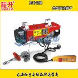 微型電動葫蘆,低噪音安全可靠,可配懸臂吊