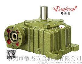 供应WP蜗轮蜗杆单级多级减速机