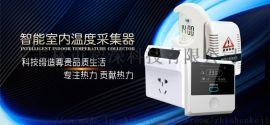 智能室温采集器温控器(插座版)