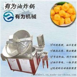 自动搅拌式豆泡油炸锅 自动除渣式油炸锅