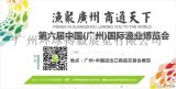 广州渔丰塑料制品与您相约2020广州渔业展