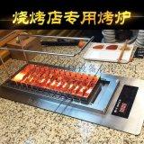 商用電烤爐電燒烤爐自動翻轉燒烤爐