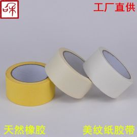 東莞廠家直銷常溫高粘美紋紙膠帶  優惠價1.85元 母卷1250*2000