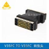V35FC TO V35FC 转接头 转换 V35MTTO V35MT 转换头 转接头