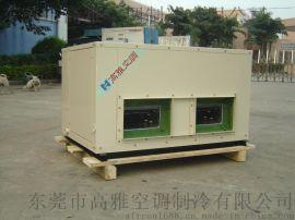 高雅 中央空调KCF-125吊顶式座地式冷水风柜 125HP 工业制冷机组 水冷冷水机组