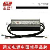 聖昌60W 0-10V 防水調光電源 恆流500mA 700mA 900mA 1050mA 1400mA 1750mA 2100mA開關電源 LED驅動電源