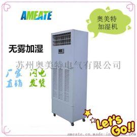 现货供应奥美特湿膜加湿机AMSM-06