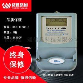 供应威胜电表DSS(X)333-3电子式电度表