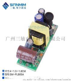 PLB05A 精密5V800mA 5W AC-DC隔离电源模块 物联网模块电源 MCU电源模块