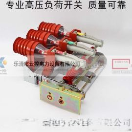 优质可靠——云控FKN12-12型高压负荷开关