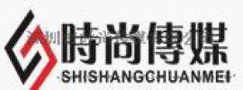 深圳百度推广公司 专业的百度包年推广 深圳市时尚传