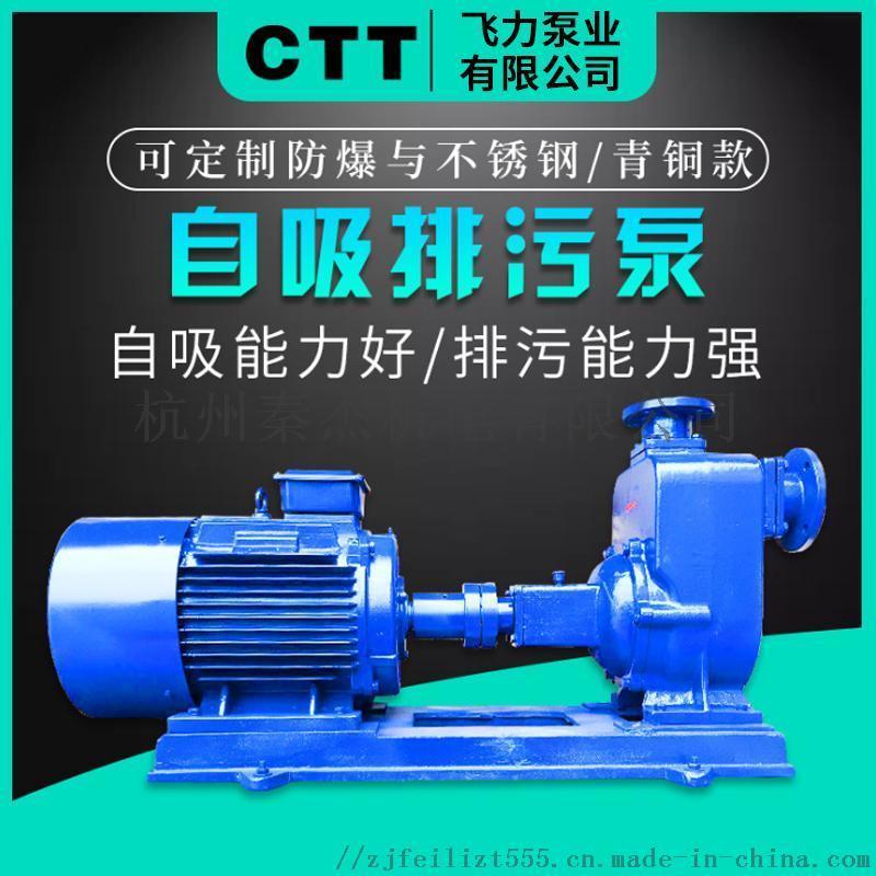 厂家直销ZW自吸排污泵 5米吸程自吸泵 大流量高扬程自吸排污泵