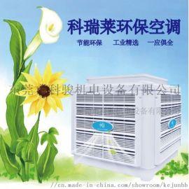 环保空调KD18C科瑞莱品牌冷风机厂房降温节能空调