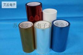 艾丘pet保护膜,保护膜生产厂家