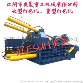 奥晟液压金属废料压块机,液压废钢打包机