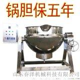 蒸汽煮豆漿夾層鍋 不鏽鋼滷煮鍋