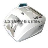 准星点验钞机(WJD-2028A型)
