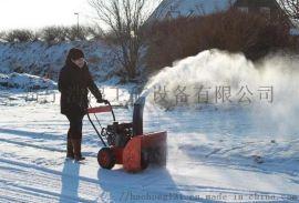 冬季热款小型手推式扫雪机生产厂家