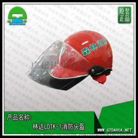达华森林消防防火头盔