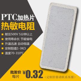 PTC陶瓷发热片厂家PTC加热片PTC半导体加热片