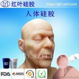 环保人体硅胶 食品级矽胶加成型硅橡胶