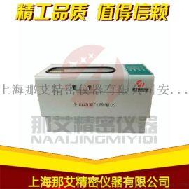 山东潍坊全自动水浴氮吹仪价格