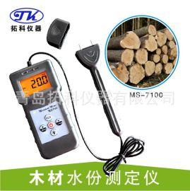 青岛拓科木材水分测定仪 红木水分检测仪MS7100