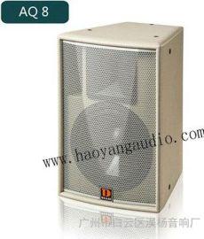 DIASE  AQ8  专业音箱  8寸舞台音箱   玛田8寸会议音箱   广州音响厂家,