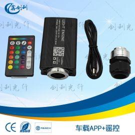 车载12V星空顶汽车改装光源机手机APP无线遥控LED导光条光源器