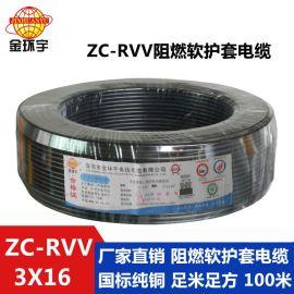 金环宇电线电缆 阻燃ZC-RVV3X16mm三芯国标纯铜发电机电源线