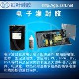 防水绝缘灌封胶/电源盒电子灌封胶