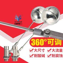 304不锈钢液位开关阀,水位控制阀浮球阀