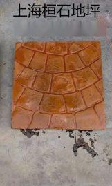 上海彩色艺术地坪,压模压花地坪 广场彩色砖、彩色道板的理想替代产品
